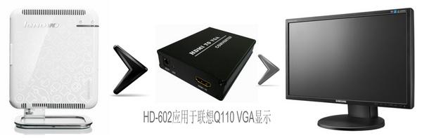 联想q110连接vga显示器
